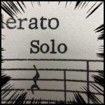 楽譜にソロと書いてある