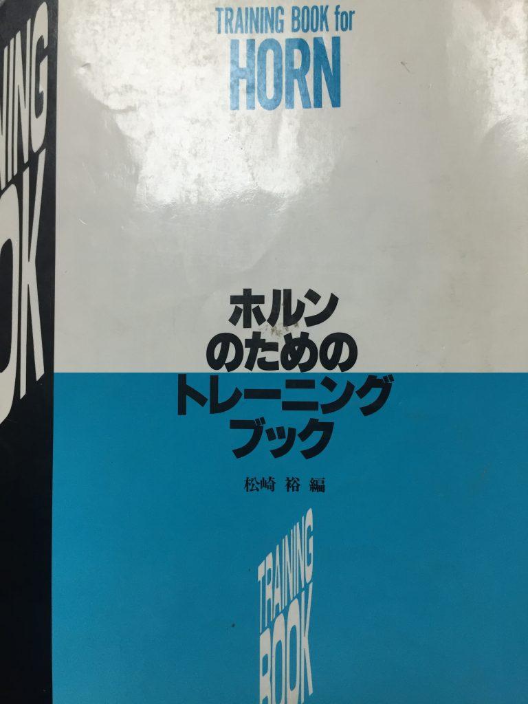 ホルンのためのトレーニングブック